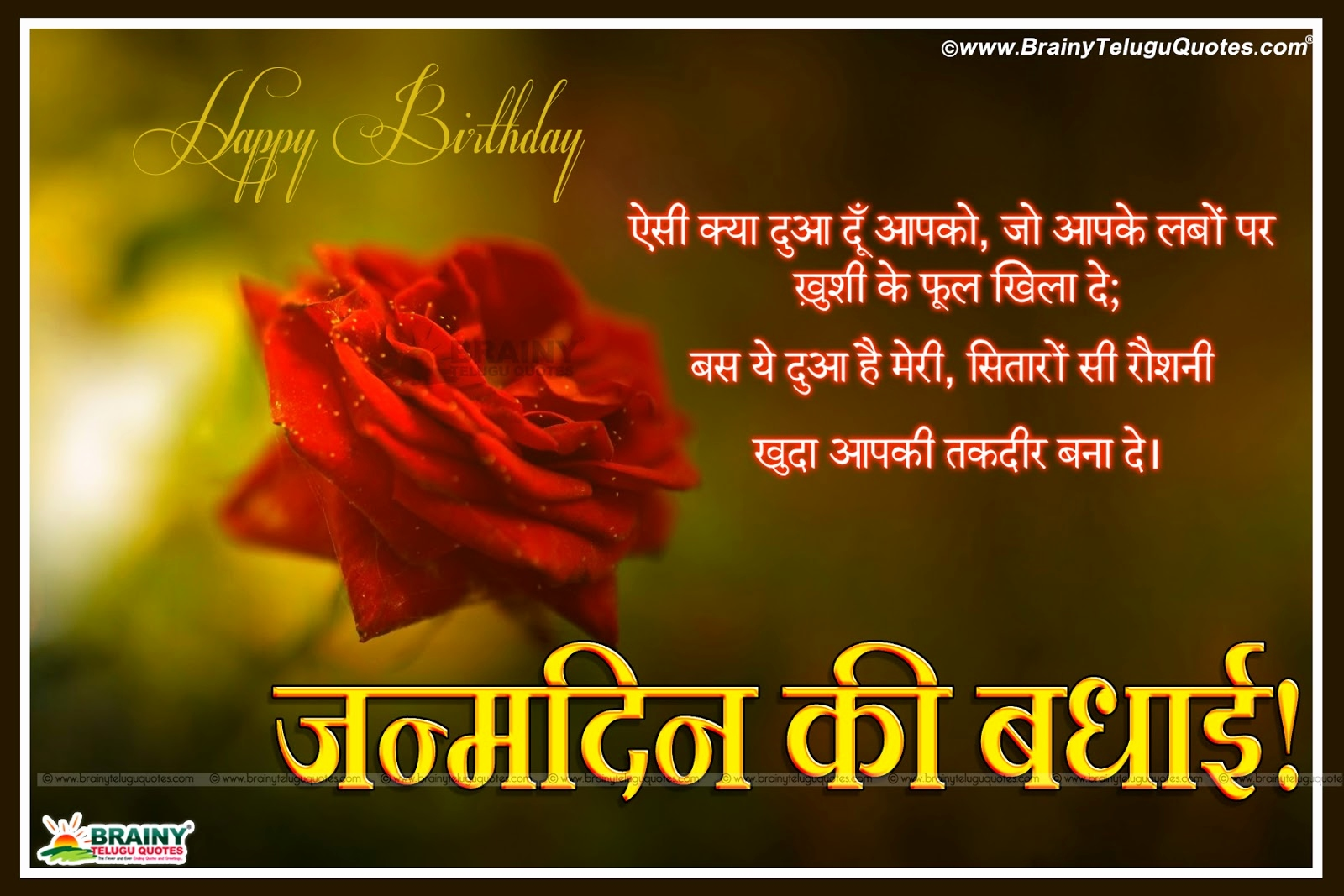 brainy quotes birthday message ; brainy-quotes-for-birthday-luxury-hindi-birthday-greetings-wishes-quotes-sms-messages-for-friends-of-brainy-quotes-for-birthday