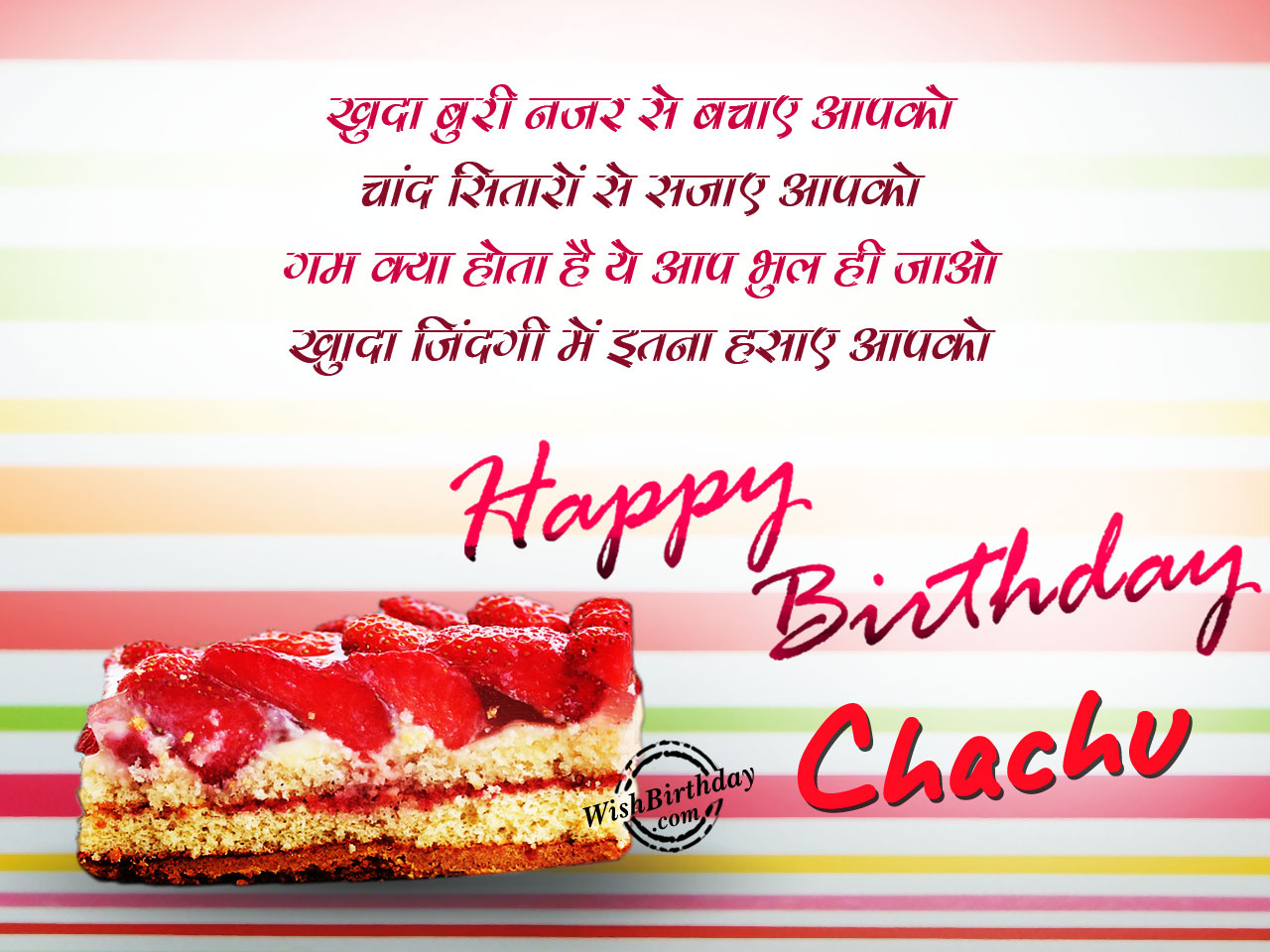 happy birthday chachu wallpaper ; Suraj-roshni-lekar-aaya-1