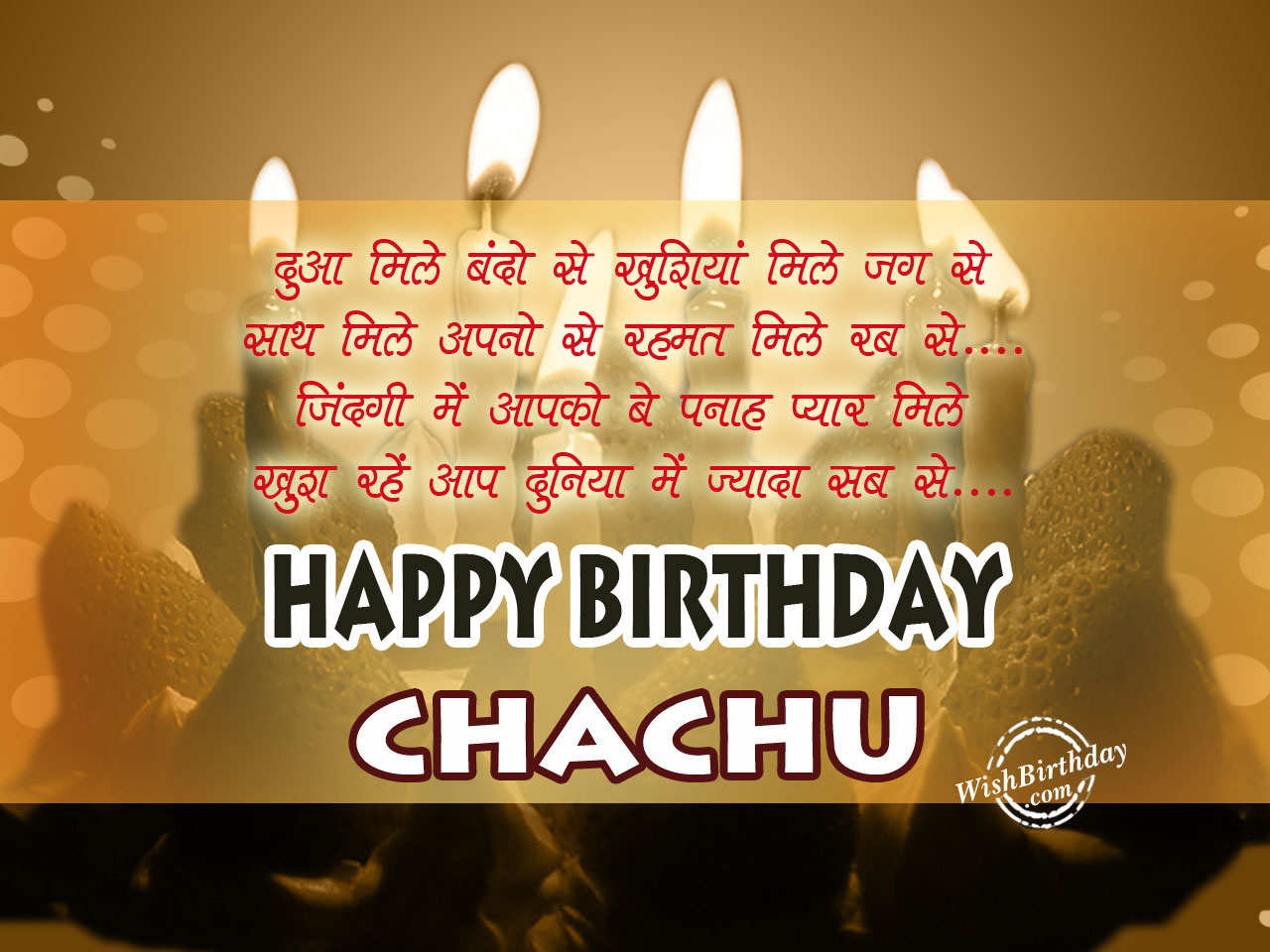 happy birthday chachu wallpaper ; a8e1ca3e7bbfc580b60d84838052c234