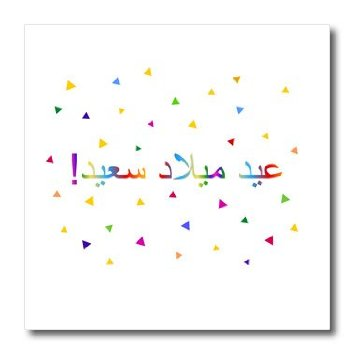 happy birthday in arabic ; inspirationzstore-many-different-languages-eid-meelad-saeed