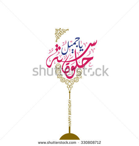 happy birthday in arabic ; stock-vector-happy-birthday-in-arabic-calligraphy-in-glass-shape-to-reflect-the-celebration-of-that-special-day-330808712