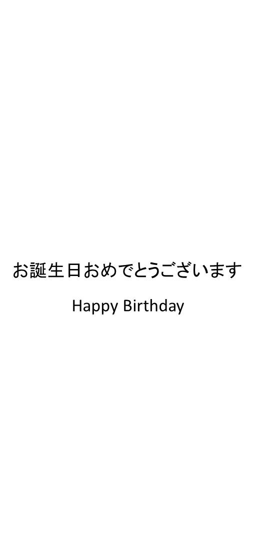 happy birthday in japanese writing ; 3316a73934150382a0e0ea0387a26e8f