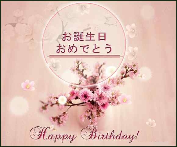 happy birthday in japanese writing ; 6cc2401cfe1e73a1f1a66641ec31b0b1