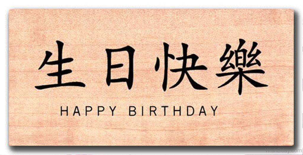 happy birthday in japanese writing ; Chinese-Happy-Birthday