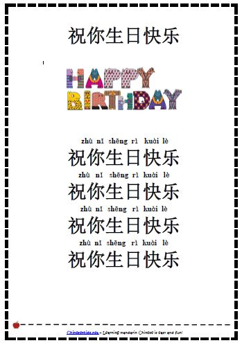 happy birthday in japanese writing ; Happy-Birthday-thumbnail