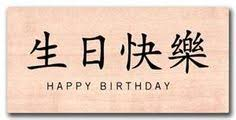 happy birthday in japanese writing ; d7e70cf1ec7eae9c10b132fa8af143a6