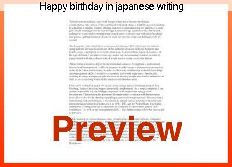 happy birthday in japanese writing ; happy+birthday+in+japanese+writing