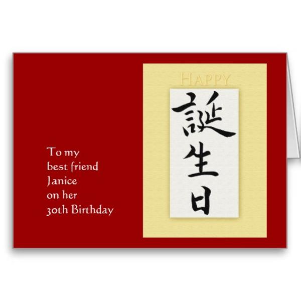 happy birthday in japanese writing ; happy-birthday-in-japanese-kanji