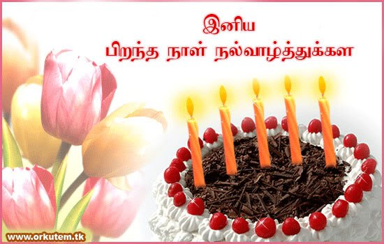 happy birthday in tamil ; Happy-Birthday-Cake-Images-With-Wishes-In-Tamil