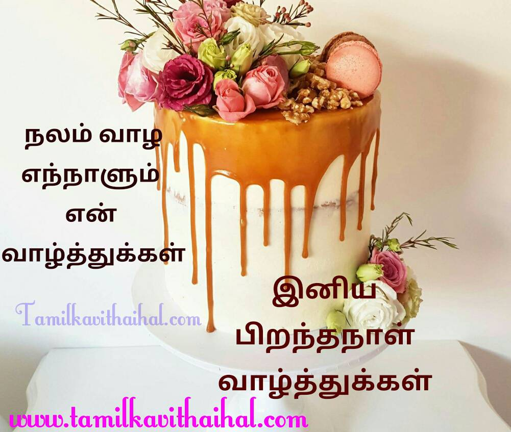 happy birthday in tamil ; best-pirantha-naal-valthukkal-in-tamil-kavithai-image-happy-birthday-quotes-wishes-friends-lovers-hd-wallpaper-download
