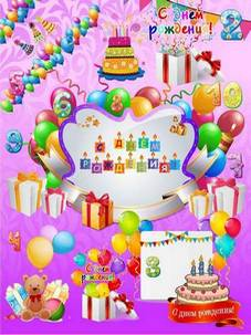 happy birthday png background ; 1521324137_1