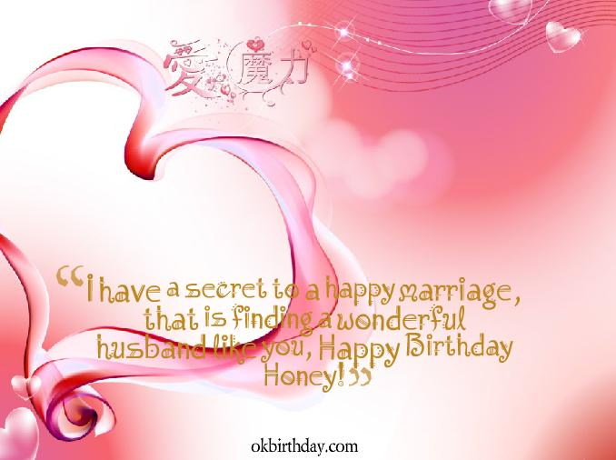 i want to wish my husband a happy birthday ; I-Have-A-Secret-To-Happy-Marriage-That-Is-Finding-A-Wonderful-Husband-Like-You-Happy-Birthday-Honey