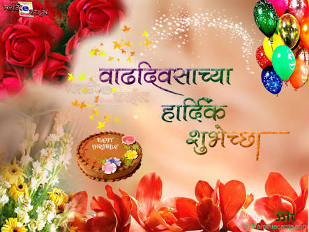 marathi birthday greeting cards for friends ; 4788f3e972c28d5d0795f7998a189775