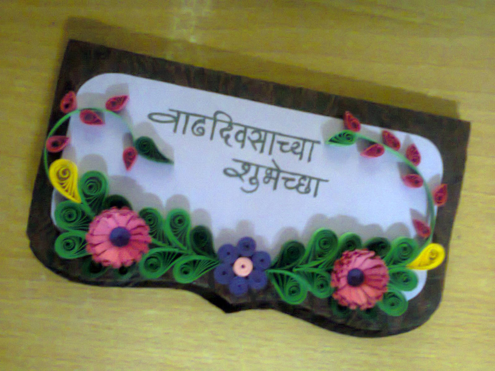 marathi birthday greeting cards for friends ; Photo0026