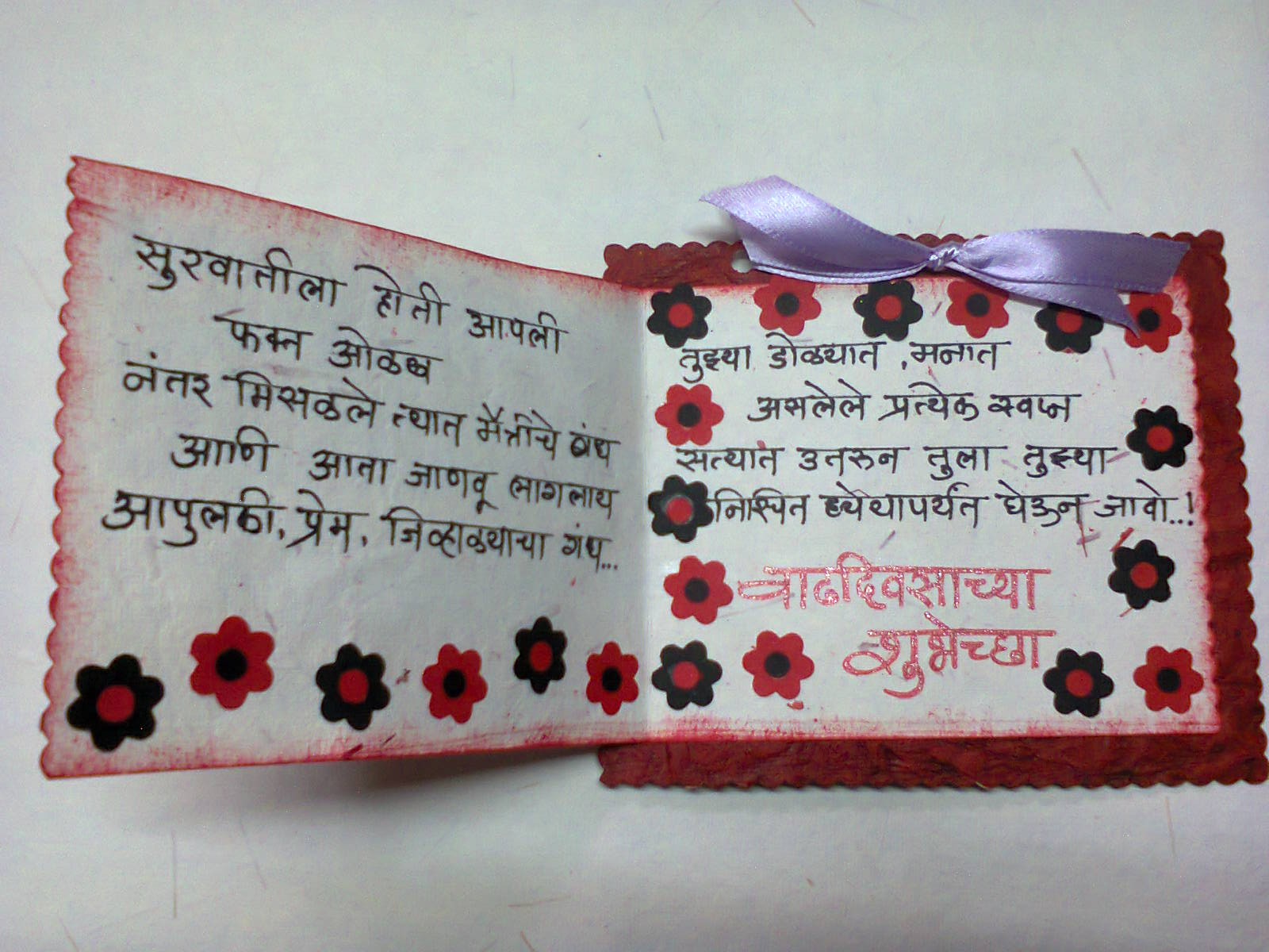 marathi birthday greeting cards for friends ; Photo0454