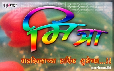 marathi birthday greeting cards for friends ; birthday_card_for_friend_in_marathi