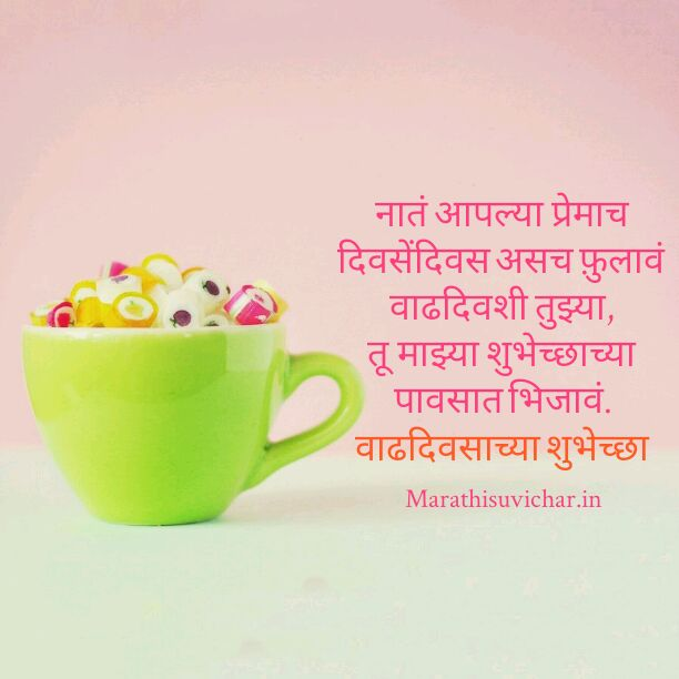 marathi birthday greeting cards for friends ; happy-birthday-message-to-wife-in-marathi-wpid-img-20150124-214439940
