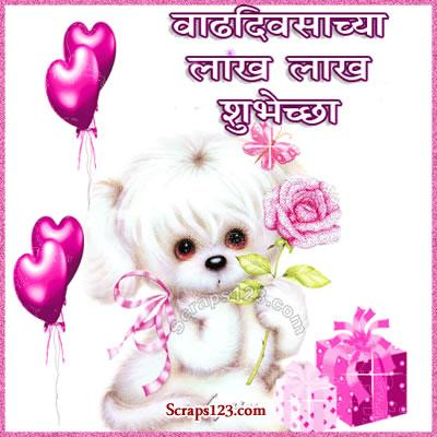 marathi birthday greeting cards for friends ; l