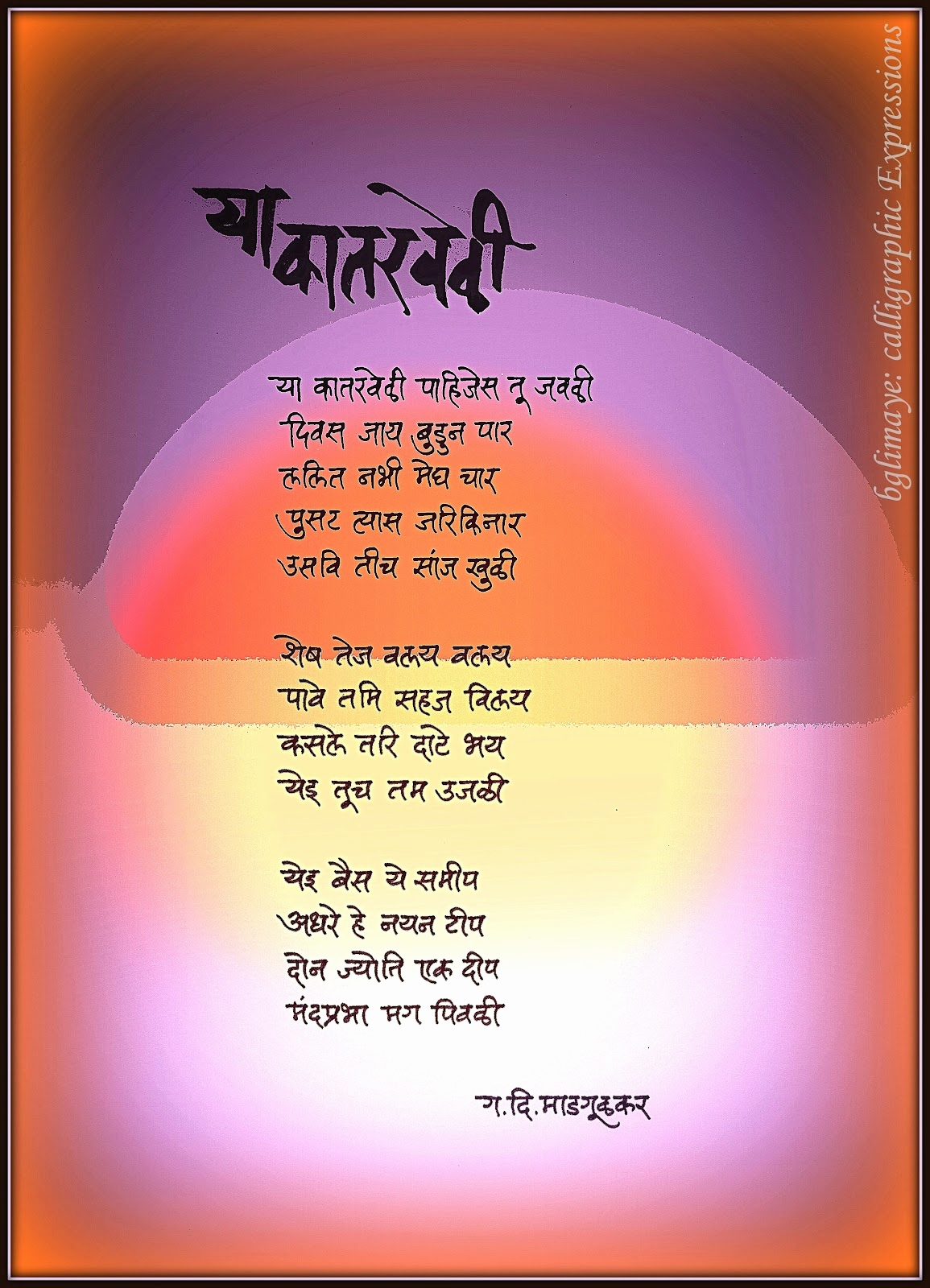 marathi birthday greeting cards for friends ; marathi-birthday-card-best-of-inspiring-marathi-write-up-for-sister-happy-birthday-wishes-for-of-marathi-birthday-card