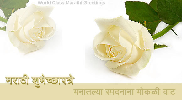 marathi birthday greeting cards for friends ; marathi-greetings-home