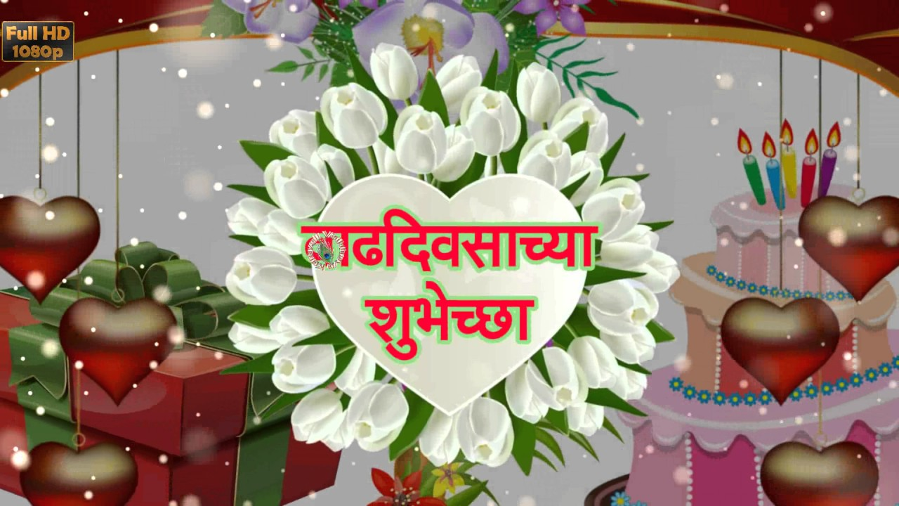 marathi birthday greeting cards for friends ; maxresdefault