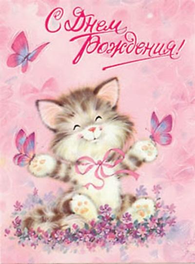 russian birthday card messages ; 01-russian-happy-birthday-cat
