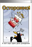 russian birthday card messages ; 410688-1_TN_shadow