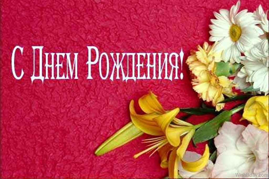 russian birthday card messages ; Birthday-Wishes-In-Russian-Language