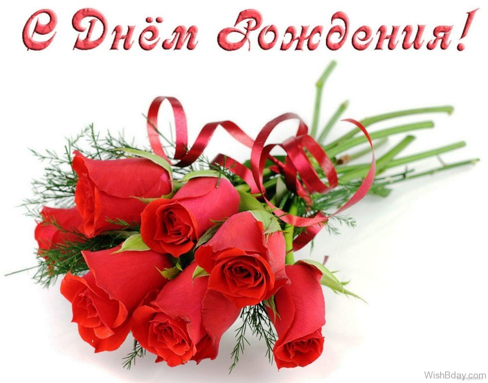russian birthday card messages ; Happy-Birthday-Wishes-With-Red-Roses