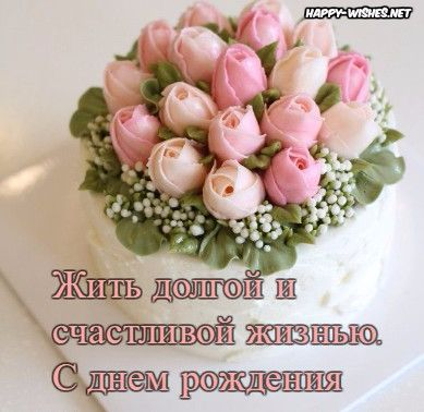 russian birthday card messages ; HappyBirthdaywishesinRussian3-compressed