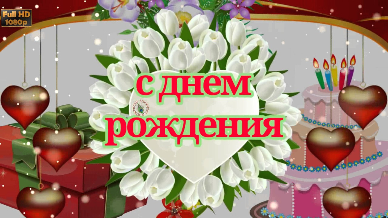 russian birthday card messages ; maxresdefault