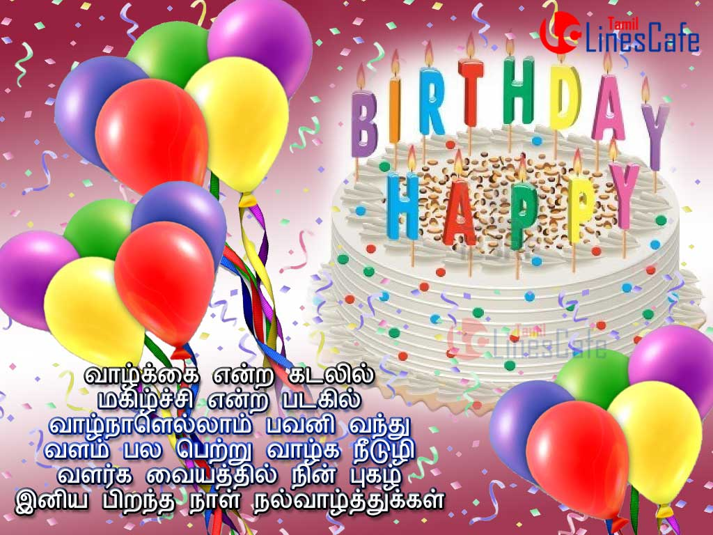 wish you happy birthday in tamil ; 435