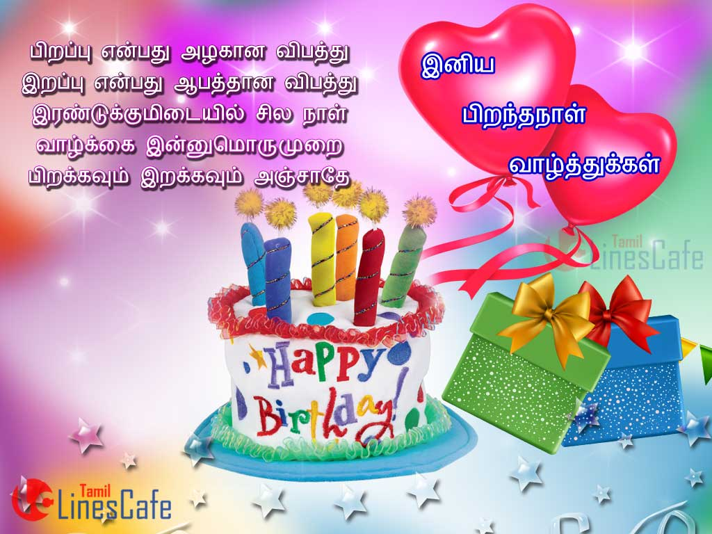wish you happy birthday in tamil ; 439