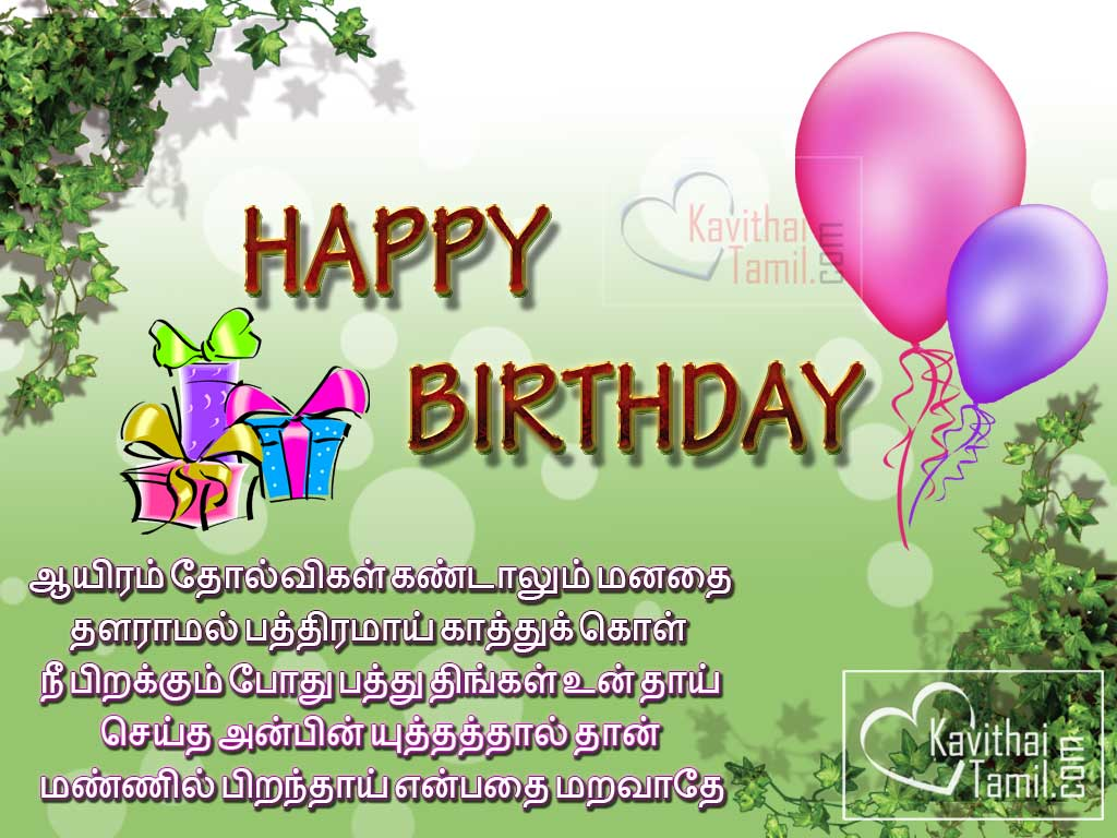 wish you happy birthday in tamil ; 450