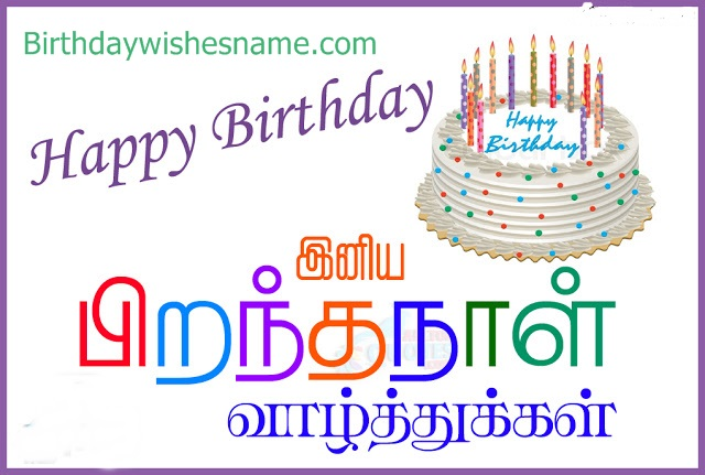 wish you happy birthday in tamil ; Happy-birthday-my-love-quotes-images-greetings-1