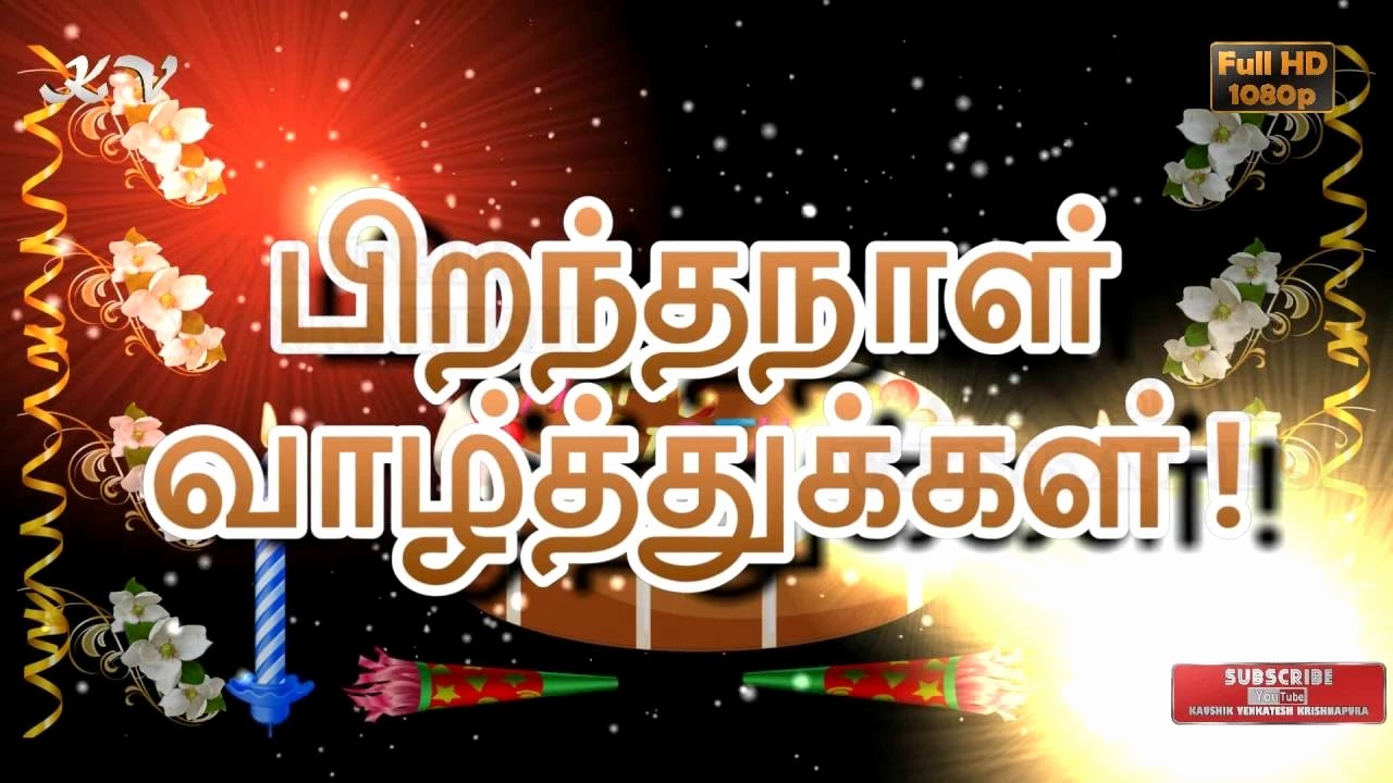 wish you happy birthday in tamil ; wish-you-happy-birthday-in-tamil-language-best-of-happy-birthday-wishes-in-tamil-whatsapp-tamil-tamil-videos-of-wish-you-happy-birthday-in-tamil-language