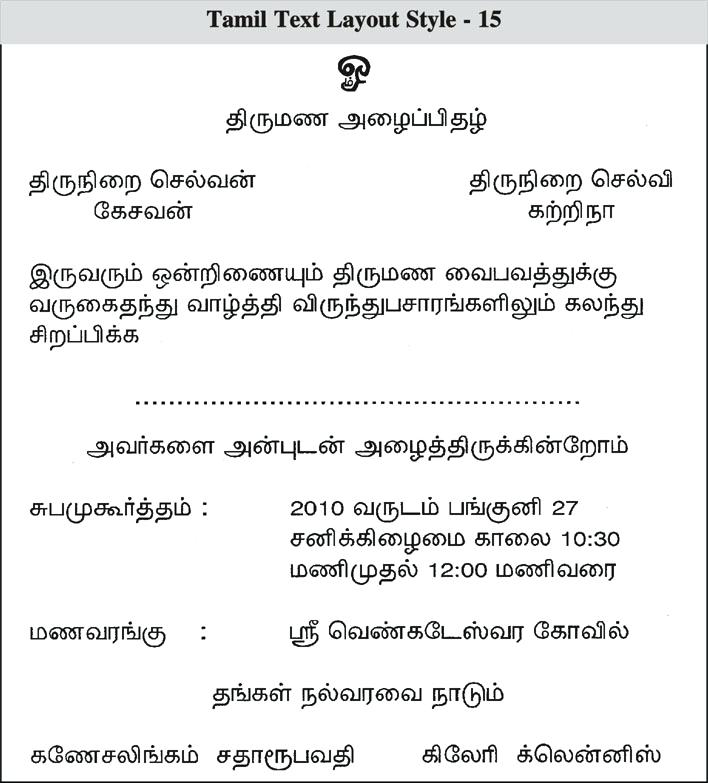 1st birthday invitation card wordings in tamil ; 1st-birthday-invitation-card-tamil-layout-1st-birthday-invitation-card-wordings-in-tamil