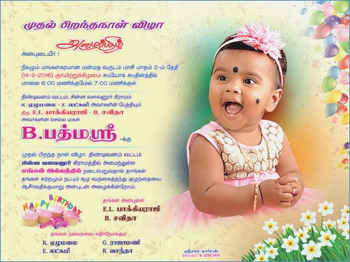 1st birthday invitation card wordings in tamil ; birthday-card-birthday-multicolour-card-manufacturer-from-chennai-of-1st-birthday-invitation-card-tamil