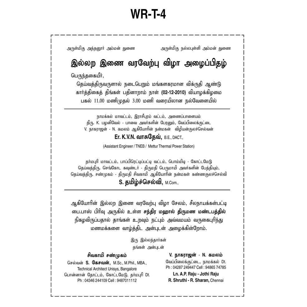 1st birthday invitation card wordings in tamil ; wedding-invitation-quotes-tamil-elegant-extraordinary-christian-birthday-invitation-cards-99-in-wedding-of-wedding-invitation-quotes-tamil
