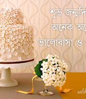 bengali birthday image ; 2012-11-07135229178230-copy