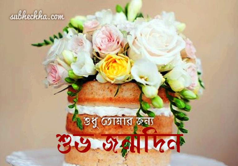 bengali birthday image ; Best-Birthday-Bengali