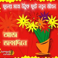 bengali birthday image ; New_5