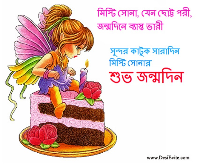 bengali birthday image ; bengali-birthday-card-4
