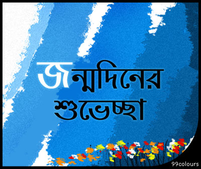 bengali birthday image ; birthday%2520wishes%2520in%2520bengali%2520poem%2520;%2520birthday04