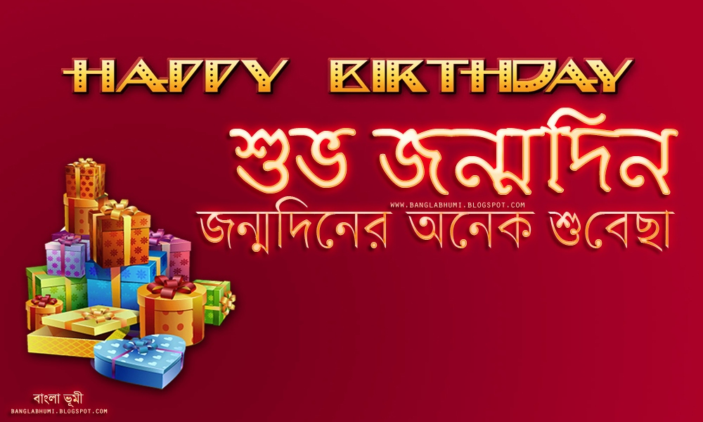 bengali birthday image ; birthday-wishes-in-bengali-4