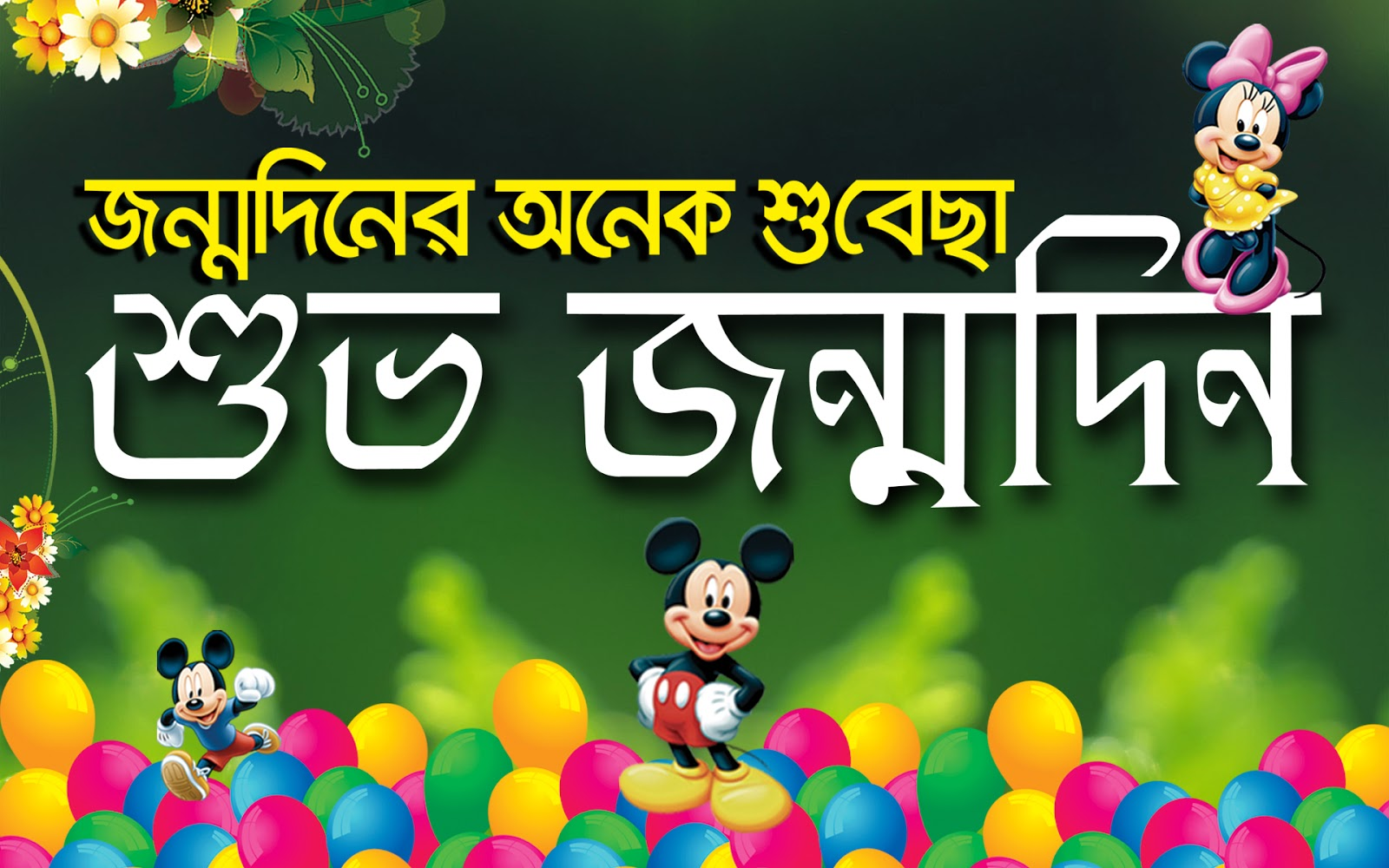 bengali birthday image ; shuvo-jonmodin-bengali-happy-birthday-hd-wallpaper01