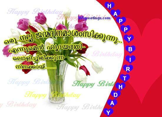 birthday card comments ; comments-for-birthday-cards-malayalam-birthday-card-365greetings-free