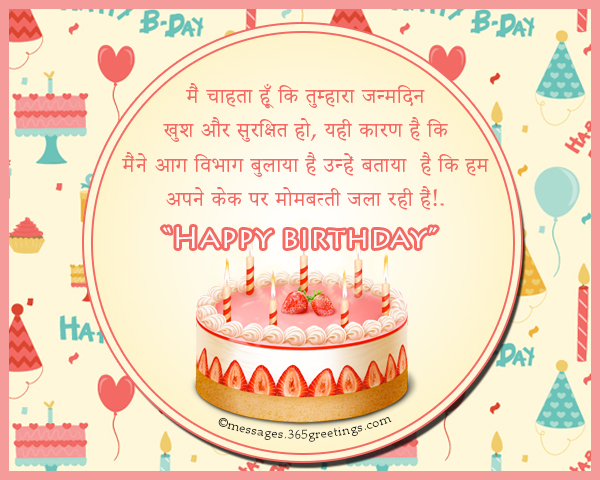 birthday card matter in hindi ; funny-birthday-messages-in-hindi