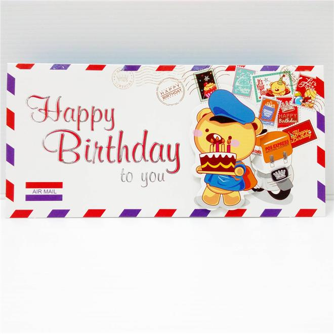 birthday gift card ; happy-birthday-gift-card-bear-envelope-design-fairpricehealth-1701-31-Fairpricehealth@5