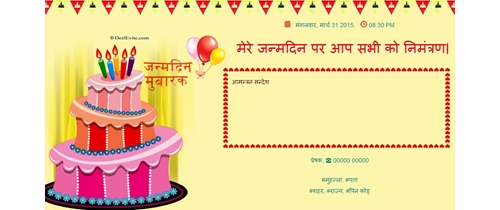 birthday invitation message in hindi ; Thumb-birthday-invitation-card-in-hindi-157